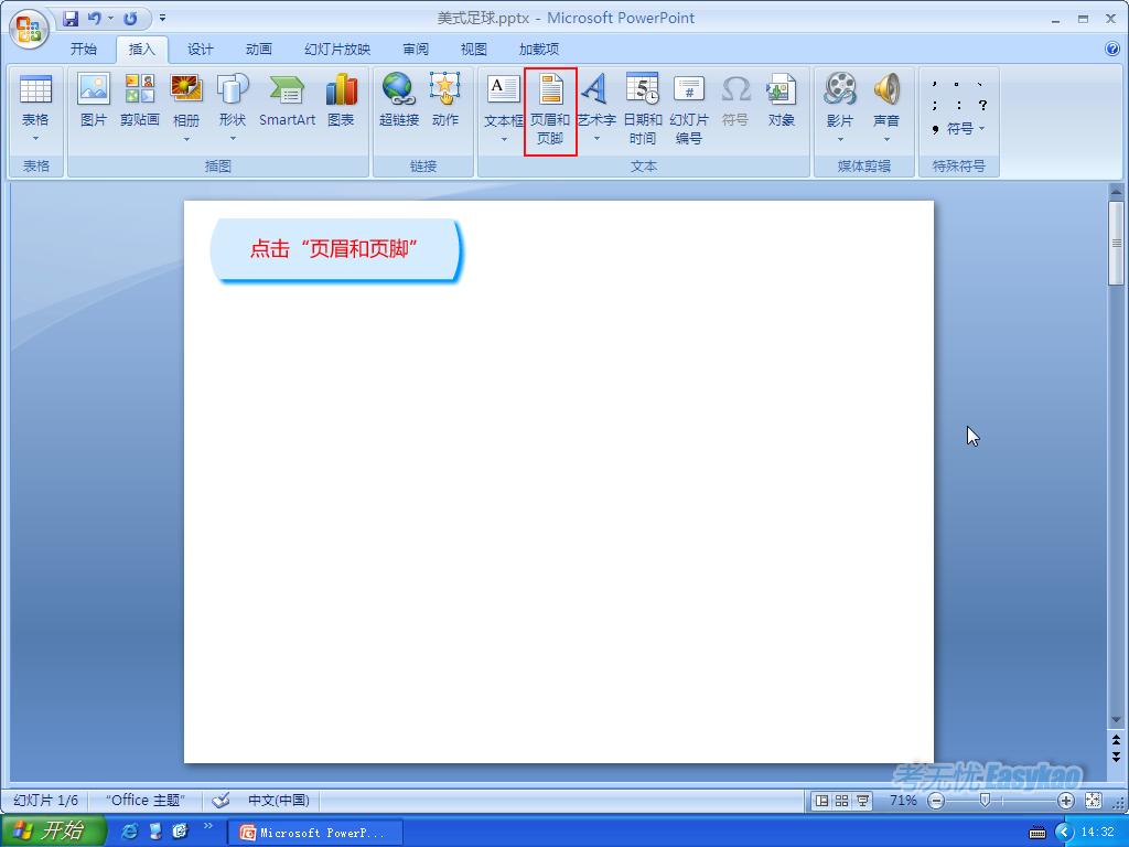 演示文稿中除第一张幻灯片以外的其他幻灯片添加页脚