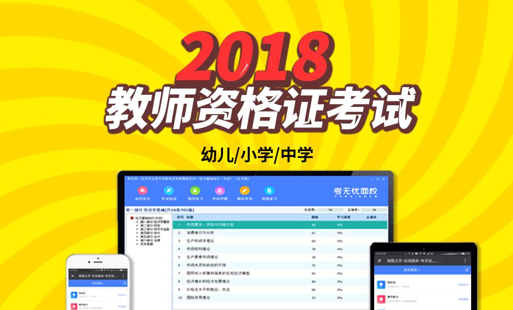 2018教师资格证官网1042_01.jpg
