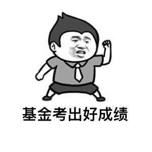基金从业资格考试上海考点图片