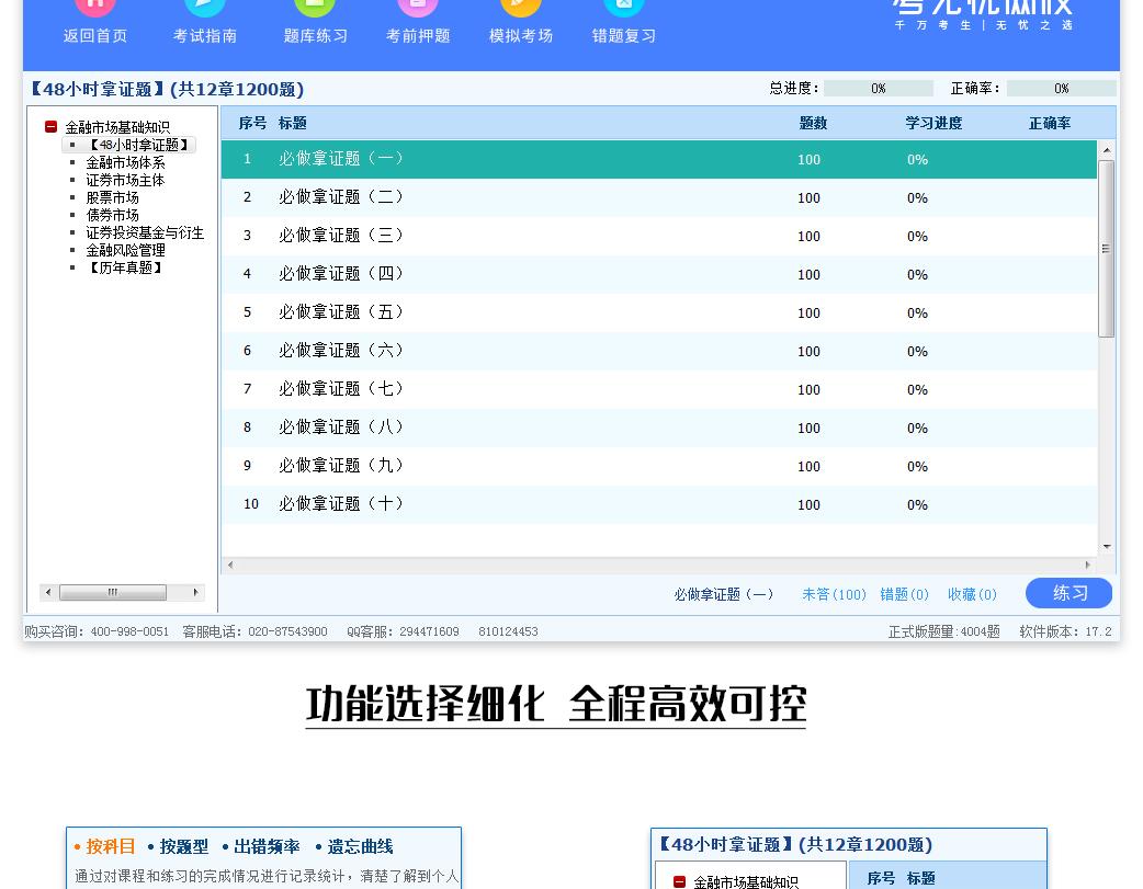 证券官网详情_09.jpg