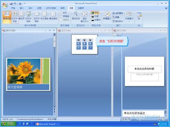 PowerPoint2007将所有演示文稿窗口重新排列,并设为幻灯片浏览视图